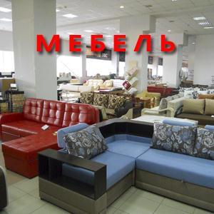 Магазины мебели Тюхтета