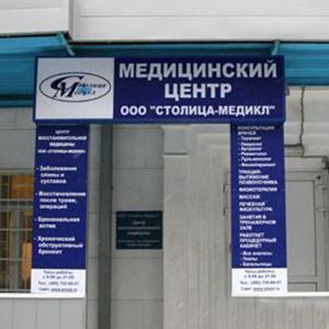 Медицинские центры Тюхтета